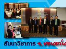 [18-19 พ.ค. 2556 ] รวมภาพการสัมมนาทางวิชาการ ประจำปี 2556 (โรงแรมเซ็นทารา ขอนแก่น)