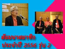 [24-25 สิงหาคม 2556 ]ภาพกิจกรรม สัมมนาสมาชิก ประจำปี  รุ่นที่ 2