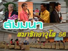 [7-8 กันยายน 2556 ]สัมมนาสมาชิกอาวุโส 2556 ณ โรงแรมเอเชียพัทยา จ.ชลบุรี
