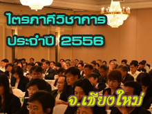 [16-17 พฤศจิกายน 2556] สัมมนาไตรภาคีวิชาการ จ.เชียงใหม่