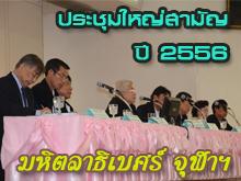 [12 กุมภาพันธ์ 2557] การประชุมใหญ่สามัญประจำปี 2557