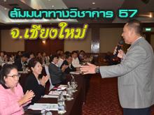 [14 - 15 มิถุนายน 2557] สัมมนาทางวิชาการ 2557 – จังหวัดเชียงใหม่