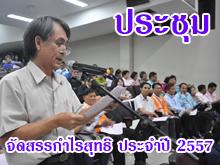 [23มกราคม2558] การประชุมสมาชิกแสดงความคิดเห็นและให้ข้อเสนอแนะจัดสรรกำไรสุทธิ ประจำปี 2557 ณ ห้องประชุม คณะวิศวกรรมศาสตร์
