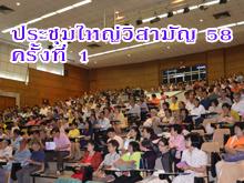 [ 26 กุมภาพันธ์ 2558] ประชุมใหญ่วิสามัญประจำปี 2558 ครั้งที่ 1 ณ ห้องประชุมคณะครุศาสตร์ จุฬาฯ