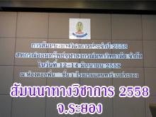 (13-14 มิถุนายน 2558) สัมมนาทางวิชาการ ปี 2558 ณ โรงแรมแคนธารี่ย์ เบย์ จ.ระยอง