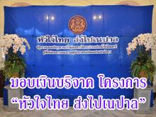 (29 พฤษภาคม 2558) มอบเงินบริจาคโครงการ หัวใจไทย ส่งไปเนปาล จำนวน 50,000 บาท ณ ทำเนียบรัฐบาล