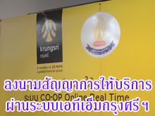 (10 กุมภาพันธ์ 2558) พิธีลงนามในสัญญาการให้บริการผ่านระบบเอทีเอ็มกรุงศรี ณ อาคารสำนักงานใหญ่ ธนาคารกรุงศรีอยุธยา จำกัด (มหาชน)