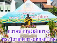 (26 กุมภาพันธ์ 2558) วางพานพุ่มถวายสักการะพระอนุสาวรีย์พระราชวงศ์เธอกรมหมื่นพิทยาลงกรณ์ พระบิดาแห่งการสหกรณ์ไทย เนื่องในวันสหกรณ์แห่งชาติ ณ สันนิบาตสหกรณ์แห่งประเทศไทย