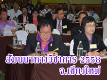 (16-17 พฤษภาคม 2558) สัมมนาทางวิชาการ 2558 ณ โรงแรมดวงตะวัน จ.เชียงใหม่