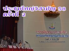 [ 24 มิถุนายน 2558] ประชุมใหญ่วิสามัญประจำปี 2558 ครั้งที่ 2 ณ ห้องประชุมคณะวิศวกรรมศาสตร์ จุฬาฯ