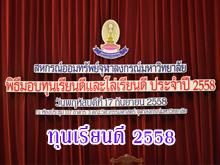 (17 กันยายน 2558) พิธีมอบเกียรติบัตรเรียนดี และโล่เรียนดีให้กับบุตรสมาชิก ปี 2558