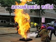 (18 กรกฎาคม 2558) อบรมกรรมการ เจ้าหน้าที่เรื่องการดับเพลิง และฝึกซ้อมหนีไฟ ณ สหกรณ์ออมทรัพย์จุฬาฯ สำนักงาน อาคารจามจุรี 9