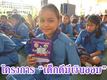 """(3 กันยายน 2558) โครงการ """"เด็กดีมีเงินออม"""" ณ วัดดวงแข กรุงเทพฯ"""