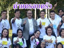 (16-18 ตุลาคม 2558) ค่ายครอบครัว ณ ศูนย์ฝึกอบรมที่ 2 (เขาใหญ่) อุทยานแห่งชาติเขาใหญ่