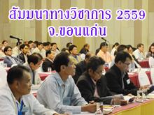(27-28 สิงหาคม 59) สัมมนาทางวิชาการ 2559 จ.ขอนแก่น