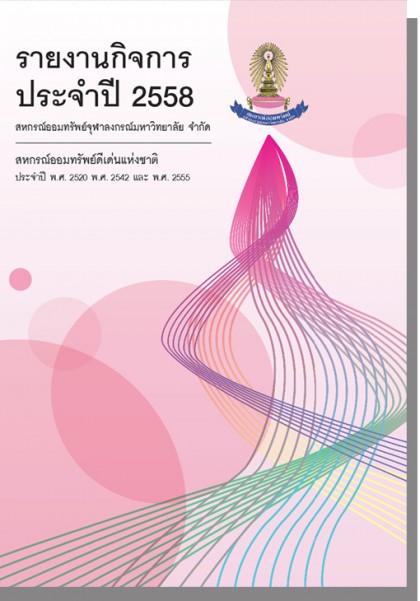 รายงานกิจการ ประจำปี 2558