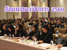 (7-8 ตุลาคม 2560) สัมมนาทางวิชาการ 2560 ณ โรงแรมมิราเคิลแกรนด์ คอนเวนชั่น กรุงเทพฯ