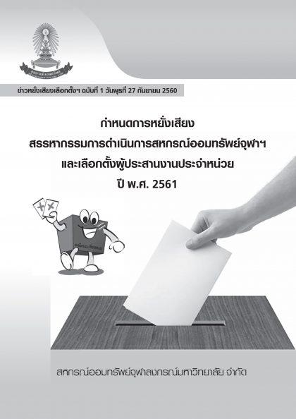 ปี 2561 แจ้งเรื่องหยั่งเสียงเลือกตั้ง กำหนดการหยั่งเสียง (ส่งสมาชิกรายตัว)