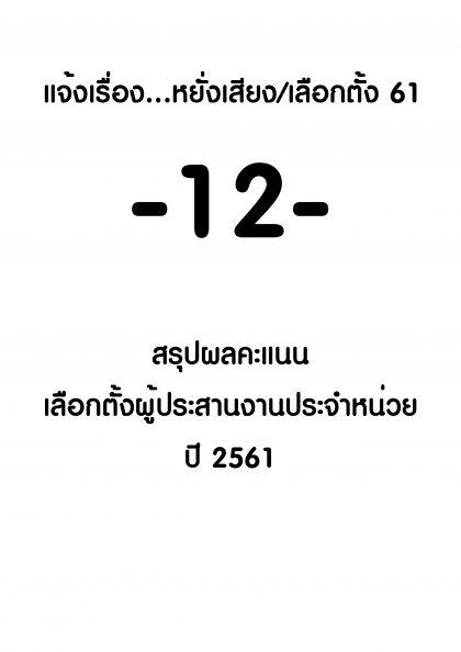 ปี 2561 แจ้งเรื่องหยั่งเสียงเลือกตั้ง -12- เรื่อง สรุปผลการเลือกตั้ง